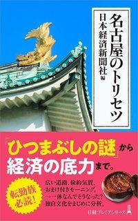 日本経済新聞社『名古屋のトリセツ』(日本経済新聞出版)