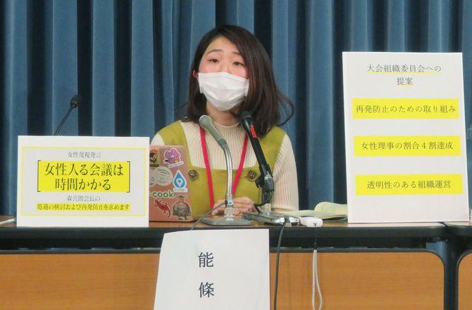 15万7425筆を集めた、森前会長の女性蔑視発言への抗議の署名を東京オリンピック・パラリンピック組織委員会に提出した後、記者会見する発起人の一人の能條桃子さん=2021年2月16、東京都千代田区
