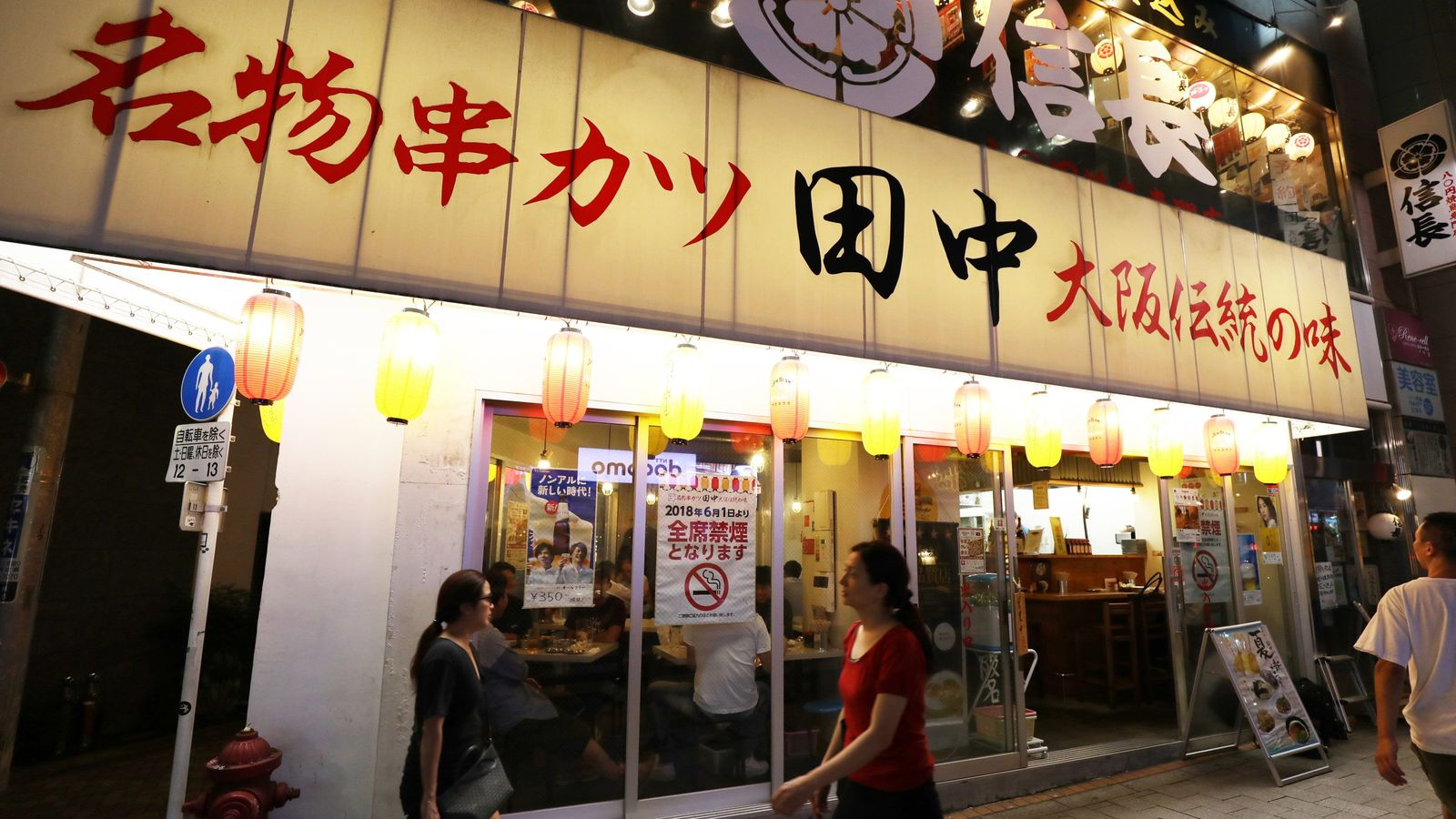 串カツ田中は「全席禁煙」方針転換を図るのか 既存店売上高は9カ月連続前年割れ