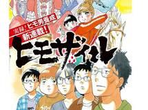 東村アキコの漫画『ヒモザイル』は何がアウトだったのか?