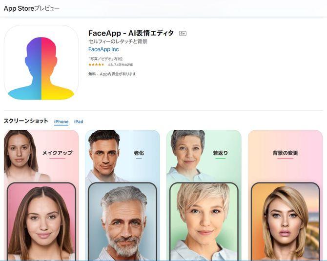 App Store内、「FaceApp AI」 アプリのページより