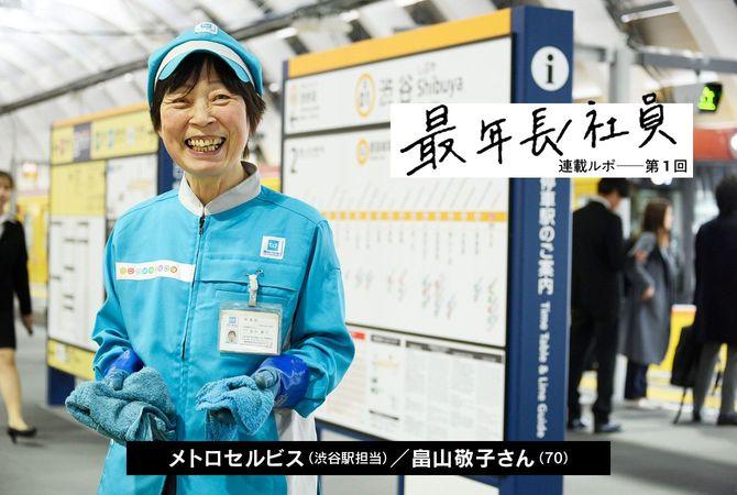 メトロセルビスの最年長社員、畠山敬子さん