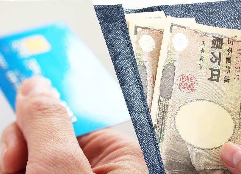 細々とした支払いは、現金? クレジットカード?