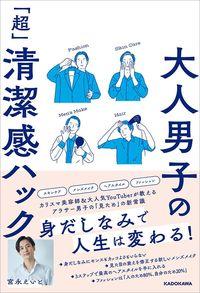 宮永えいと『大人男子の「超」清潔感ハック』(KADOKAWA)