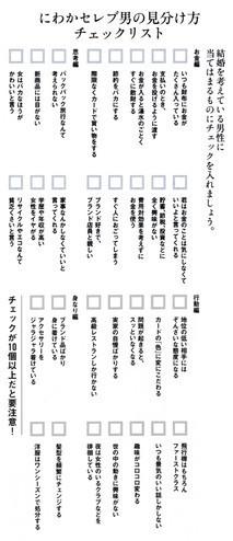"""""""にわかセレブ男""""の見分け方チェックリスト"""