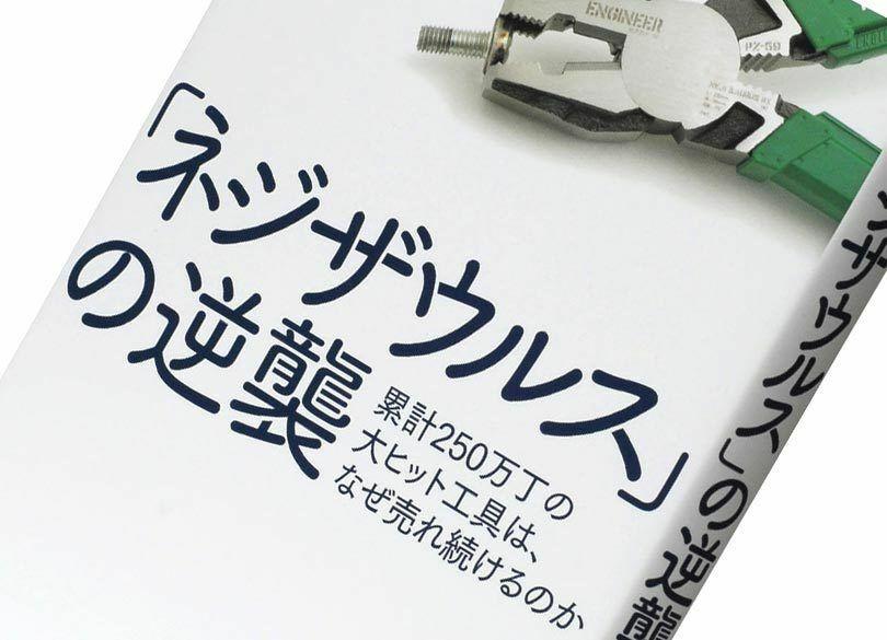 『「ネジザウルス」の逆襲』高崎充弘著
