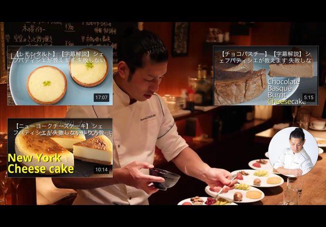 YouTubeのレシピ動画チャンネル「パティシエ石川マサヨシ」