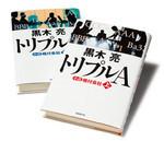 『トリプルA』(上・下)黒木 亮著 日経BP社 本体価格各1700円+税
