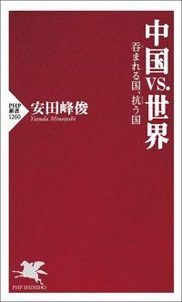 安田峰俊『中国VS日本』(PHP研究所)