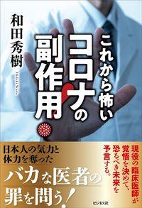 和田秀樹『コロナの副作用!』(ビジネス社)