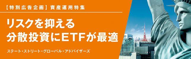 国際分散投資のエース日本で買える純資産残高世界最大のETF
