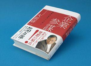 『企業参謀』誕生秘話(1)-原型は1冊のノート