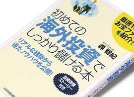 『初めての海外投資でしっかり儲ける本』森智紀著