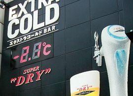 業界初「マイナス2.1度」が銀座に熱狂を呼んだ -アサヒビール