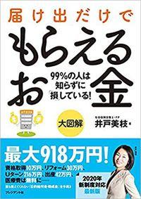 井戸美枝『大図解 届け出だけでもらえるお金』(プレジデント社)