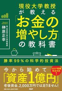 榊原正幸『現役大学教授が教える「お金の増やし方」の教科書』(PHP研究所)
