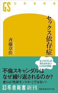 斉藤章佳『セックス依存症』(幻冬舎新書)