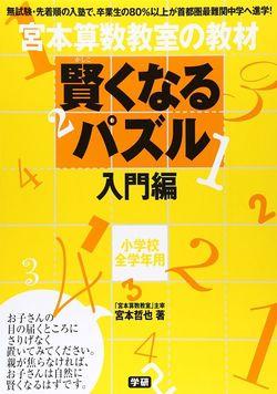 宮本哲也『賢くなるパズルシリーズ(学研プラス)