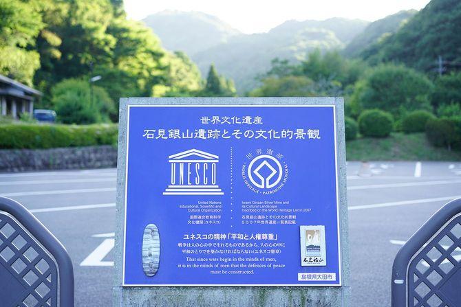 世界遺産・石見銀山の看板