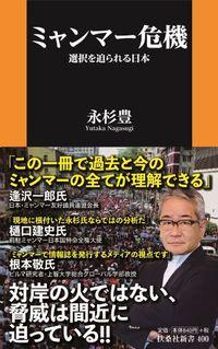 永杉豊『ミャンマー危機 選択を迫られる日本』(扶桑社新書)