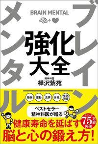 樺沢紫苑『ブレインメンタル強化大全』(サンクチュアリ出版)