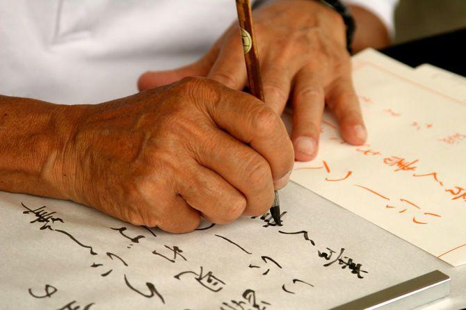 書道をする男性の手元