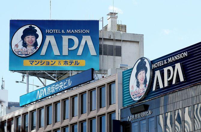 アパホテルの看板
