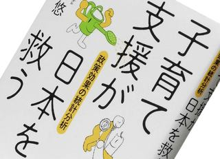 『子育て支援が日本を救う』