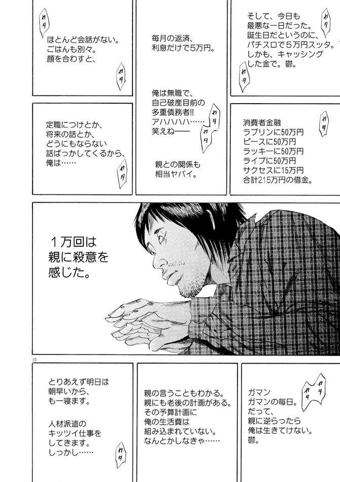 の ウシジマ 人間 学 くん [B!] ハンパ者のネッシー