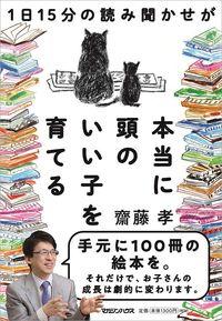 齋藤孝『1日15分の読み聞かせが本当に頭のいい子を育てる』(マガジンハウス)