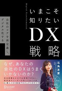 石角友愛『いまこそ知りたいDX戦略』(ディスカヴァー・トゥエンティワン)