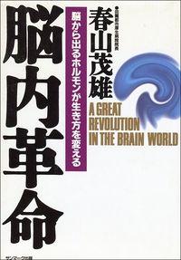 春山茂雄『脳内革命』(サンマーク出版)