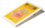 『男の介護』 吉田利康著 日本評論社 本体価格 1600円+税