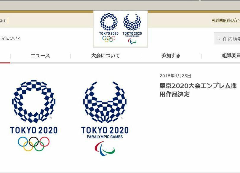 なぜ東京五輪エンブレム選考に時間と費用がかかったのか