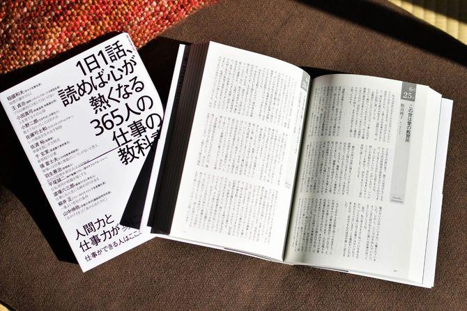 見開きの『1日1話、読めば心が熱くなる365人の仕事の教科書』(致知出版社)