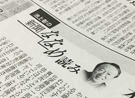 なぜだ? 朝日が池上彰氏の「慰安婦報道批判」コラムを掲載拒否!