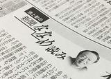 朝日が池上彰の慰安婦報道批判、掲載拒否