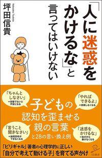 坪田信貴『「人に迷惑をかけるな」と言ってはいけない』(SB新書)