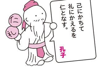 哲学者をキャラ化『哲学用語図鑑』中国編