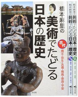 橋本麻里『橋本麻里の美術でたどる日本の歴史』(汐文社)