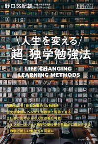 野口悠紀雄『人生を変える「超」独学勉強法』(プレジデント社)