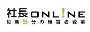 船井総合研究所の『社長online』(画像をクリックすると、同サイトにジャンプします)