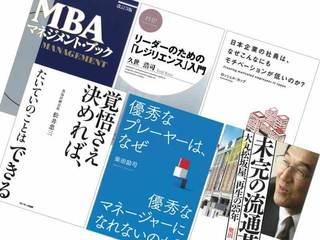 マネジメントが習得できるビジネス書9冊