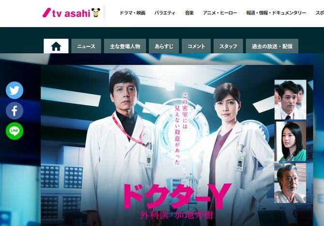 ドラマ「ドクターY 外科医・加治秀樹」は、10月4日21時~(テレビ朝日系)。