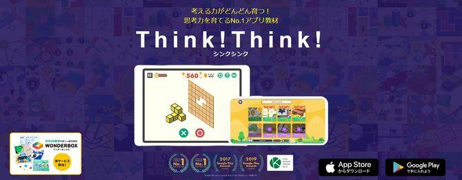 アプリ「Think! Think!(シンクシンク)」から