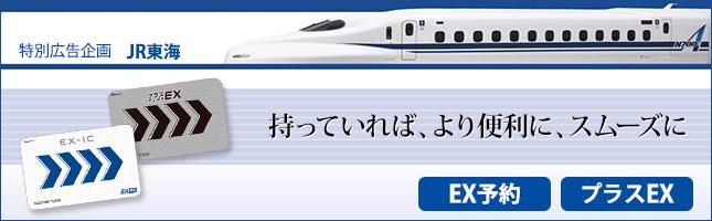 「EX予約」「プラスEX」で東海道新幹線を自在に乗りこなす