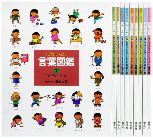 五味太郎『言葉図鑑』(全10巻・偕成社)各1512円
