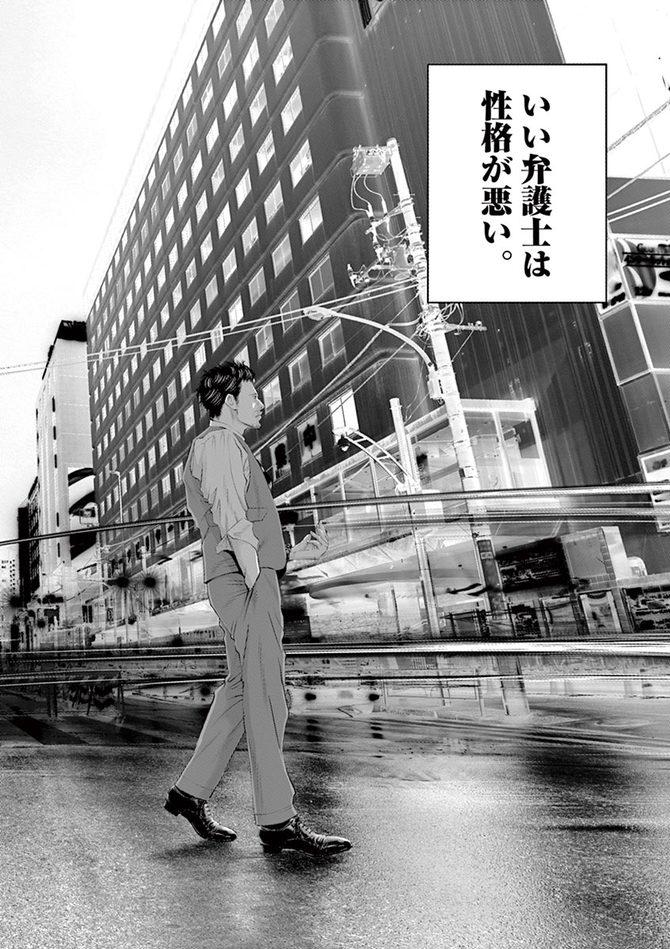 『九条の大罪』c真鍋昌平/小学館
