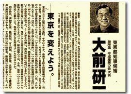 元祖「平成維新」(5)-選挙の力学