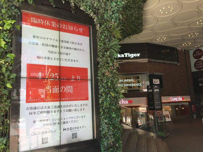 渋谷マルイに掲げられた臨時休業のお知らせ
